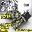 高輝度 LEDバルブ T20 シングル球 ホワイト 白 12V/24V車 480lm 反射型 無極性 2個セット テールランプ バックランプ ポジションライト ウインカー リアフォグ
