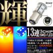 13連 2色発光 3chips SMD LEDライト バルブ ブルー オレンジ S25/G18 BAY15d 1個
