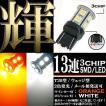SMD LEDバルブ T20 ウェッジ オレンジ/ホワイト 2色発光バルブ 1個