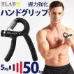 握力 器具 ハンドグリップ  筋力 グッズ 筋肉 トレーニング 筋トレ フィットネス リハビリ