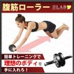 腹筋 ローラー 筋トレ ダイエット 運動 器具 自宅 トレーニング マシン マッサージ フィットネス グッズ 男性 女性 初心者向け