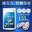 牡蠣 サプリ 亜鉛 サプリメント 国内産 アルギニン アミノ酸 必須 ミネラル 滋養 活力 妊活 グリコーゲン ビタミンB群 牡蠣エキス使用 90粒 30日分 牡蠣皇帝