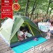 テント ワンタッチ式 3〜4人用 軽量 ワンタッチテント 簡単 ドームテント コンパクト フルクローズ メッシュ 小型 防水 UVカット 紫外線 キャンプ 登山