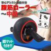 腹筋ローラー アシスト機能付き マット付き 筋トレ 器具 腹筋 マシン グッズ エクササイズ トレーニン ダイエット
