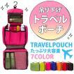 旅行 トラベルポーチ バッグ 洗面用具 収納 吊るせる 洗面道具 化粧品 海外旅行 コスメバッグ 出張 大容量