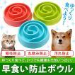 ペット 早食い防止 犬 フードボウル 丸飲み防止 食器 ペット用品