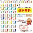 送料無料 シートマスク ダーマル DERMAL フェイスパック お任せ 30種類 30枚セット