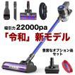 掃除機 コードレス NEWモデル スティック サイクロン クリーナー 充電式 22.2V RS-005 22000pa 吸引力の強い掃除機