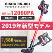 掃除機 コードレス スティック サイクロン クリーナー LEDランプ付 充電式 吸引力の強い掃除機 22.2V RS-001