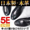 ビジネスシューズ 5E 本革 日本製 幅広 甲高 ストレートチップ ローファー  紳士靴 大サイズ<定番商品:19900> 【送料無料】