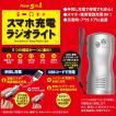 スマホ充電ラジオライト New5in1(災害/避難/アウトドア用品)