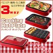 3way Cooking HotPlate(クッキングホットプレート) HTE-03P-RD