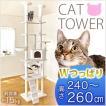 キャットタワー 突っ張り ハンモック シングル つっぱりタイプ 猫のおもちゃ ネコちゃんタワー