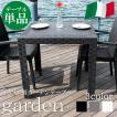 ガーデンテーブル 単品 スクエア リゾート 庭 屋外 アジアン アウトドア カフェ