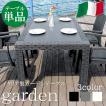 ガーデンテーブル 単品 長方形 リゾート 庭 屋外 アジアン アウトドア カフェ