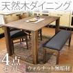 ダイニング テーブル ベンチ  セット 4点セット ウォルナット 天然木 木製