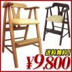 ベビーチェア ベビーチェア 木製チェア 子供椅子