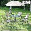 テーブルセット 6点セット ガーデンテーブルセット  パラソル付き  ガーデンチェア