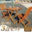 ガーデン3点セット 折りたたみ 木製 ガーデンテーブルセット 正方形  ガーデンファニチャー エクステリア アウトドア