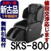 新古品 トラディ SKS-800  無料引取り付き 【フジ医療器 マッサージチェア】(SKS800)