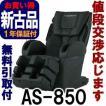 新古品 サイバーリラックス AS-850-BK ブラック  無料引取り付き フジ医療器のマッサージチェア(AS850)