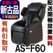 新古品 リラックスマスター AS-F60-BB(ブラウンXブラック) 無料引取り付き フジ医療器のマッサージチェア(AS-F60)