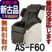 新古品 リラックスマスター AS-F60-CB(ベージュXブラウン) 無料引取り付き フジ医療器のマッサージチェア(AS-F60)