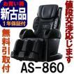 新古品 サイバーリラックス AS-860-BK(ブラック) 無料引取り付き フジ医療器のマッサージチェア(AS860)