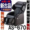 フジ医療器  AS-670-BB新古品 リラックスマスター(ブラウンXブラック) 無料引取り付き (AS670)