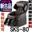 新古品 リラックスプロ SKS-80-BR(ブラウン) 無料引取り付き フジ医療器のマッサージチェア(SKS-80)