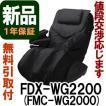 フロアマット付き 新品 代引不可 ダブルエンジン FDX-WG2200 ブラック 【ファミリー マッサージチェア】(Wエンジン WG2000のデザイン違い)