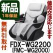 フロアマット付き 新品 代引不可 ダブルエンジン FDX-WG2200 アイボリーブラック 【ファミリー マッサージチェア】(Wエンジン WG2000のデザイン違い)