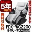 フロアマット付き 新品・5年保証付 代引不可 ダブルエンジン FDX-WG2200 アイボリーブラック 【マッサージチェア】(Wエンジン WG2000のデザイン違い)