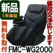 新品 代引不可 メディカルチェア ダブルエンジン FMC-WG2000 ブラック 【ファミリー マッサージチェア】(Wエンジン WG2200のデザイン違い)
