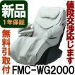 新品 代引不可 メディカルチェア ダブルエンジン FMC-WG2000 アイボリー 【ファミリー マッサージチェア】(Wエンジン WG2200のデザイン違い)
