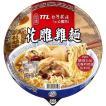 《台酒 TTL》 花雕鶏碗麺200g(老酒煮込鶏肉カップラーメン) 《台湾 お土産》