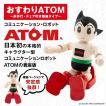 【キャンペーン特別価格!】コミュニケーション・ロボット おすわりATOM (非歩行・チェア付き着座タイプ) 【講談社_KODANSHA】