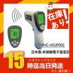 瞬間Pi!1秒で測れる日本製温度計 日本製 非接触式 電...