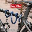 鍵 自転車 カギ ダイヤルロック 4桁 チェーン 4mm 120cm 頑丈 盗難防止 ULAC ユーラック