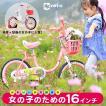 自転車 子供 16インチ おしゃれ 女の子 お姫様気分 補助輪 カゴ付き 誕生日 プレゼント