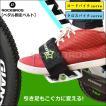 ペダル 固定ベルト 自転車 スポーツバイク サイクリング すっきりデザイン ROCKBROS ロックブロス