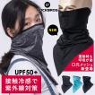 フェイスカバー マスク U V冷感 夏用 ネックカバー ランニング メンズ レディース