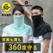 フェイスカバー 夏用 フェイスマスク 冷感 UV 360度 首 肩