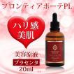 【PRONTIER BEAUTE/プロンティアボーテPL・ プラセンタ 20ml】美容液・美容原液・化粧品・スキンケア