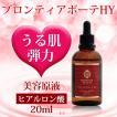 【PRONTIER BEAUTE/プロンティアボーテHY・ヒアルロン酸 20ml】美容液・美容原液・化粧品・スキンケア