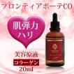 【PRONTIER BEAUTE/プロンティアボーテCO・コラーゲン 20ml】美容液・美容原液・化粧品・スキンケア