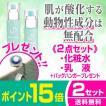 肌の酸化成分は無配合の化粧水と乳液セット