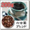 六古窯ブレンド 200g/自家焙煎コーヒー豆 焙煎したて