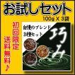 「初回限定」コーヒー豆お試しセット/巧み ブレンド100g×3種類のセット 焙煎したて