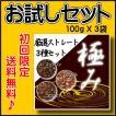 「初回限定」コーヒー豆お試しセット/極み ストレート100g×3種類のセット 焙煎したて